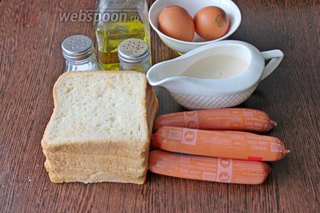 Подготовьте все необходимые ингредиенты для приготовления: сосиски молочные, хлеб для тостов, молоко, сырые куриные яйца, масло подсолнечное, соль и перец.