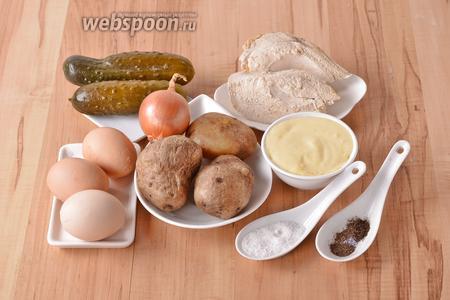 Для работы нам понадобиться куриное филе, яйца, картофель, лук, майонез, солёные огурцы, соль, чёрный молотый перец.