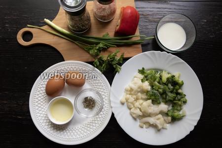 Для приготовления нам понадобятся яйца куриные, молоко коровье, масло оливковое рафинированное, прованские травы, капуста цветная, капуста брокколи, перец сладкий болгарский красный, лук зелёный, петрушка свежая, соль, перец.