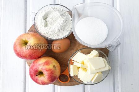 Для приготовления понадобится мука, сахар, сливочное масло, яйцо, яблоки, корица.