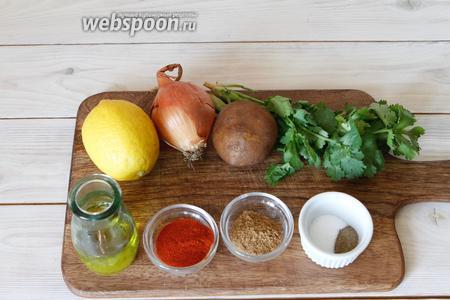 Для приготовления вам понадобится картофель, лук репчатый, соль, чёрный перец, перец красный молотый, перец чили сухой, оливковое масло, кориандр молотый, кинза свежая, сок лимона.