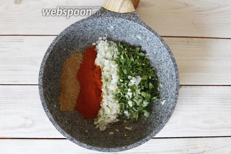 К луку добавить кинзу, кориандр молотый (1 ст. л.), перец чили сухой (1 ч. л.), перец красный молотый (2 ст. л.). Всё перемешать.