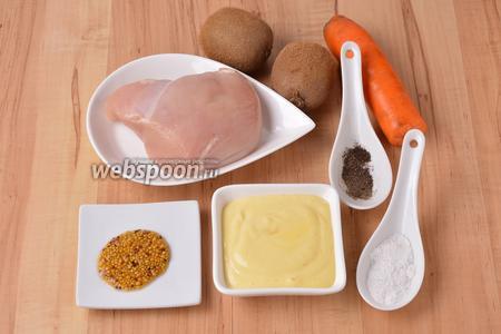 Для работы нам понадобится куриное филе, киви, морковь, майонез, Дижонская горчица, соль, чёрный молотый перец.