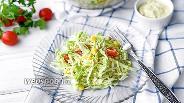 Фото рецепта Салат с капустой и соусом из желтков