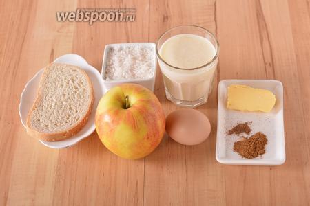 Для работы нам понадобится вчерашний хлеб, яблоки, яйца, сливочное масло, сахар, молоко, молотая корица, мускатный орех.