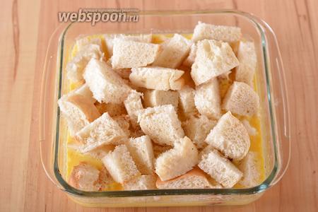 250 грамм хлеба нарезать крупными кубиками, соединить с яично-молочной смесью.
