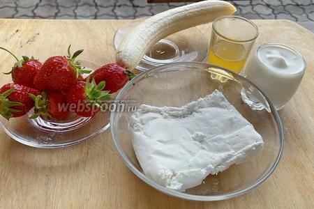 Для приготовления творожного десерта понадобится: творог, банан, йогурт, клубника и мёд.