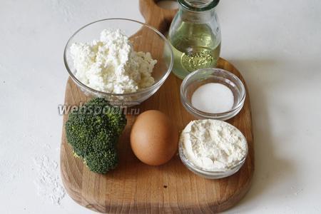 Для приготовления вам понадобится творог любой жирности, желательно сухой, капуста брокколи, соль, яйцо, мука и растительное масло.