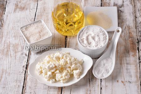 Для работы нам понадобится творог, сахар, мука, соль, манная крупа, подсолнечное масло.
