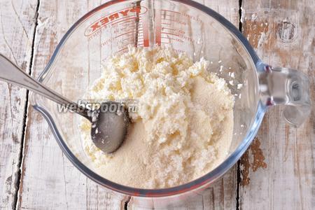 Соединить творог, манную крупу (2 ст. л.), 15 грамм сахара, 1 грамм соли.