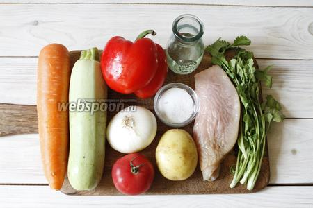 Для приготовления вам понадобится филе индейки, морковь, кабачок, болгарский перец, картофель, помидоры, лук репчатый, оливковое масло, соль, кинза свежая.