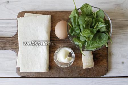 Для приготовления вам понадобится слоёное бездрожжевое тесто, шпинат свежий, сыр, сливочное масло и яйцо.