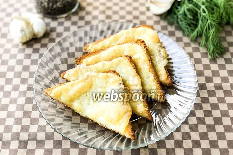Фото Сырные тосты с чесночным маслом