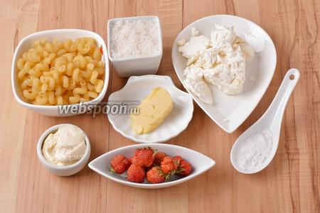 Для работы нам понадобятся макароны, сметана, сливочное масло, сахар, творог, соль, клубника.