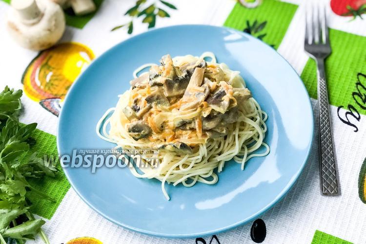 Фото Паста с грибами в сметанном соусе