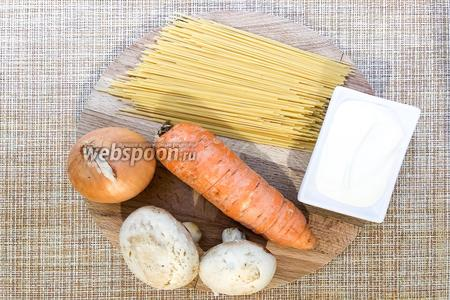 Для приготовления возьмите спагетти, шампиньоны, морковь, лук, соль, подсолнечное масло, сметану и молотый черный перец.
