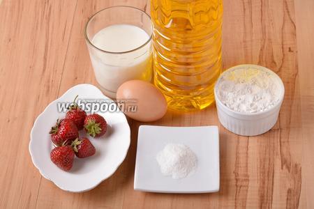 Для работы нам понадобится клубника, молоко, яйцо, сахар, мука, разрыхлитель, подсолнечное масло.