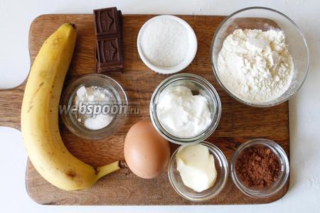 Для приготовления маффинов вам потребуется мука пшеничная, какао, сахар, разрыхлитель, сода, банан, яйцо, масло сливочное, творог мягкий, шоколад.