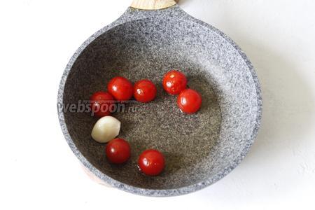 Слегка разогреть оливковое масло (1 ч. л.). Обжарить на нём 1 зубчик чеснока и помидоры черри (60 г) буквально пару минут.
