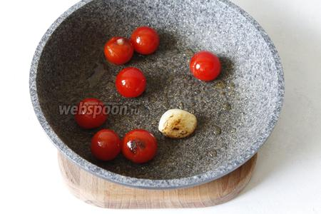 Чеснок придаст аромат, а помидоры лопнут и пустят сок. Помидоры черри и чеснок из сковороды убрать.