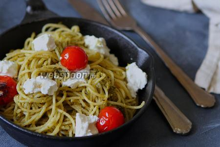 Спагетти выложить в тарелку, сверху уложить козий сыр (из расчёта 40 грамм на каждую порцию) и помидоры черри. Подавать к столу в горячем виде.