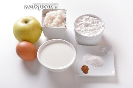 Для работы нам понадобится мука, яблоко, яйцо, соль, разрыхлитель, молотая корица, сахар, кефир.