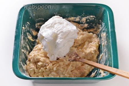 Белок взбить до стойкой пышной пены и частями, аккуратно, вмешать в тесто.