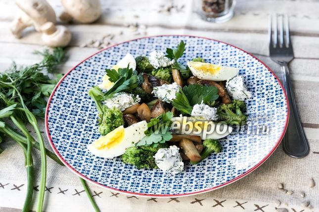 Фото Тёплый салат с брокколи и грибами
