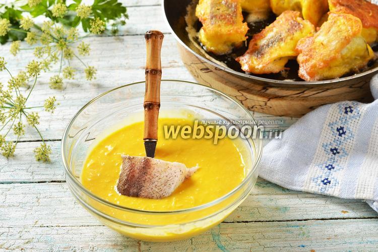 Фото Сырный кляр для рыбы
