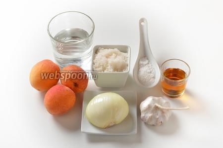 Для работы нам понадобятся абрикосы, сахар, соль, вино, чеснок, лук, вода.