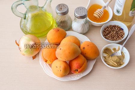 Подготовьте все необходимые ингредиенты: свежие абрикосы, лук, масло, мёд, соль, горчицу, уксус, кориандр.
