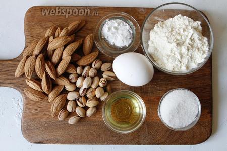Для приготовления вам понадобится мука, разрыхлитель, сахар, яйца, миндаль, фисташки, оливковое масло.