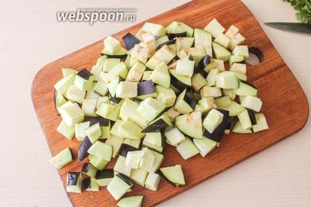 2 небольших баклажана промойте и обсушите. Нарежьте на небольшой кубик.