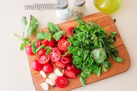 Приготовьте все ингредиенты для заправки: 4 среднего размера помидора, 4 зубчика чеснока, 1 свежий чили, 1 сладкий перец, пучок петрушки, 2 веточки базилика и 4 столовые ложки оливкового масла. Соль и перец по вкусу.