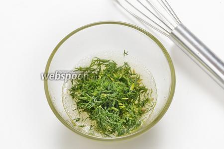 2 белка соединить со щепоткой соли и 10 граммами мелко нарезанного укропа. Взбить смесь венчиком.