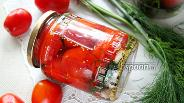 Фото рецепта Помидоры с горчицей на зиму