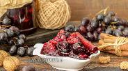 Фото рецепта Варенье из винограда с орехами на зиму