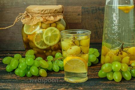 Компот из белого винограда и лимона на зиму