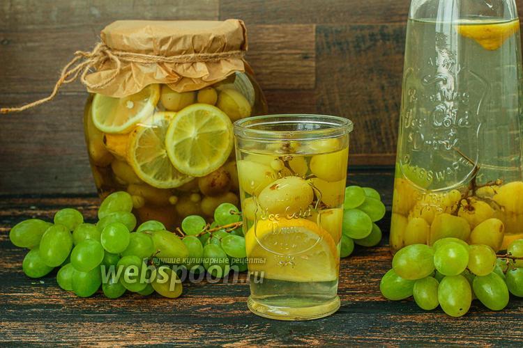Фото Компот из белого винограда и лимона на зиму