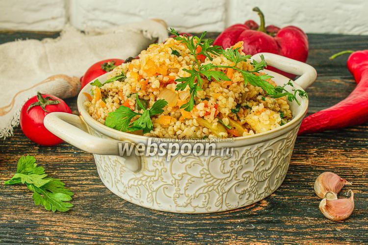 Фото Булгур с грибами и овощами