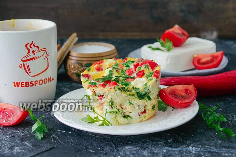 Фото Омлет в чашке с овощами и Фетой