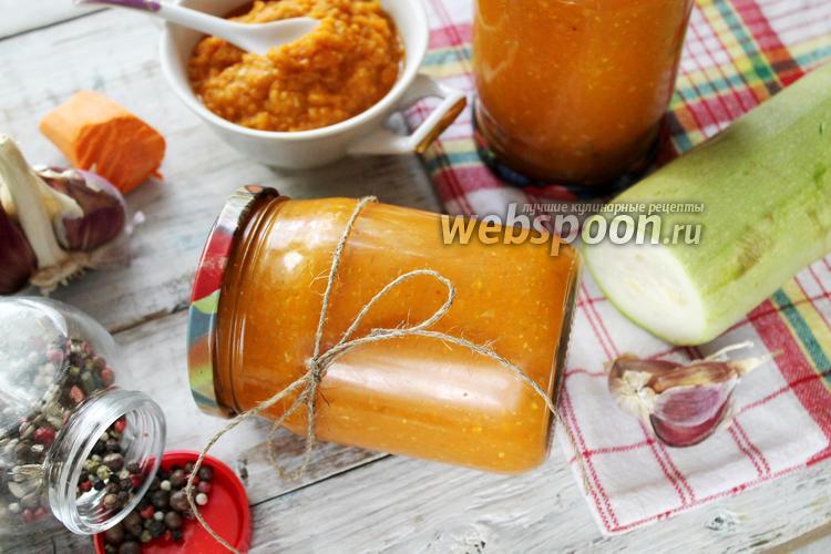 Фото Икра кабачковая с томатной пастой