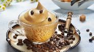 Фото рецепта Взбитый кофе