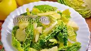 Фото рецепта Лёгкий салат с савойской капустой и яблоком
