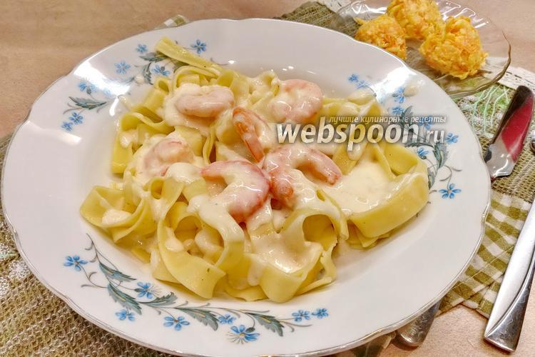 Фото Паста с креветками в сливочном соусе