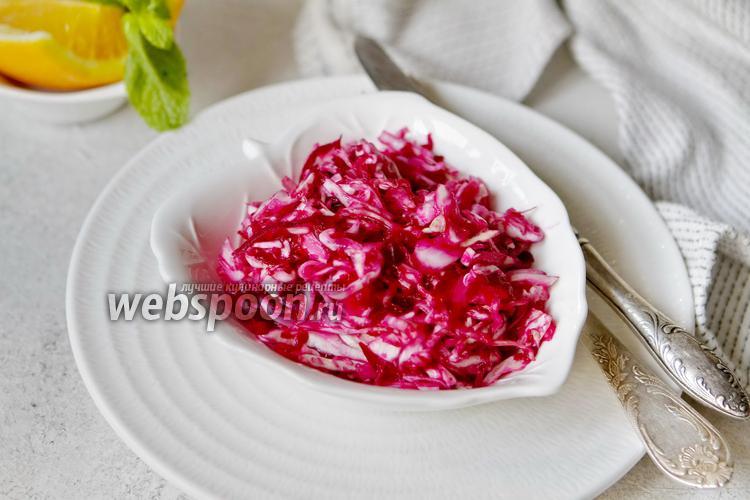 Фото Салат из капусты со свёклой на цитрусовой заправке