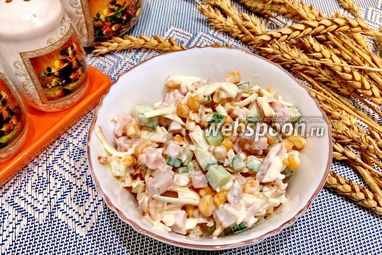 Фото Салат с бужениной, копчёным сыром и кукурузой