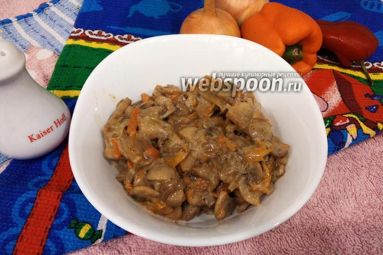 Фото Тушёные грибы с болгарским перцем