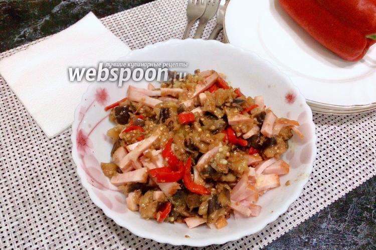 Фото Копчёная свинина с баклажанами и болгарским перцем