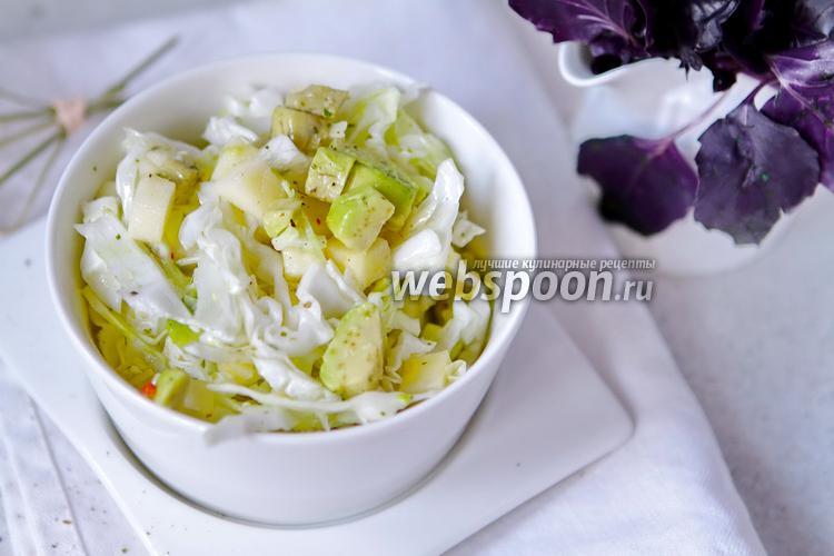Фото Салат из капусты с авокадо и яблоком